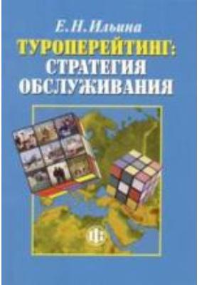 Туроперейтинг : стратегия обслуживания: учебник