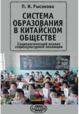 Система образования в китайском обществе : Социологический анализ социокультурной эволюции: монография