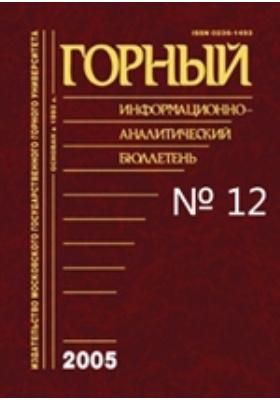 Горный информационно-аналитический бюллетень. 2005. № 12