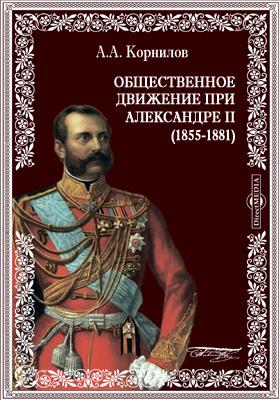 Общественное движение при Александре II. (1855-1881)