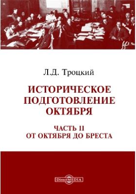 Историческое подготовление Октября, Ч. II. От Октября до Бреста