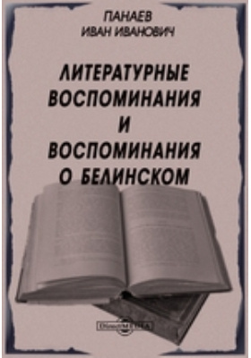Литературные воспоминания и воспоминания о Белинском
