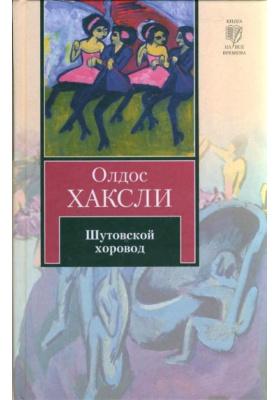 Шутовской хоровод = Antic Hay : Роман