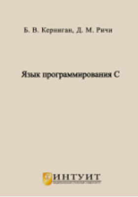 Язык программирования C: учебник