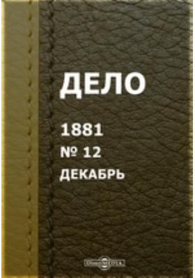 Дело: журнал. 1881. № 12, Декабрь