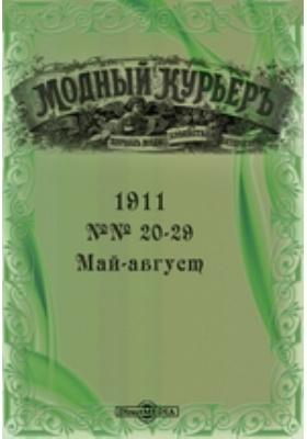 Модный курьер. 1911. №№ 20-29, Май-август