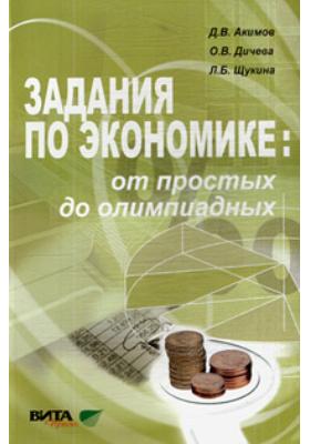 Задания по экономике: от простых до олимпиадных : Пособие для 10-11 классов общеобразовательных учреждений. 2-е издание