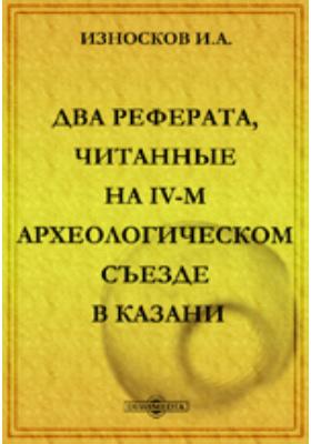 Два реферата, читанные на IV-м Археологическом съезде в Казани