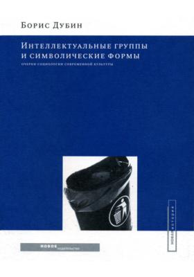 Интеллектуальные группы и символические формы. Очерки социологии современной культуры