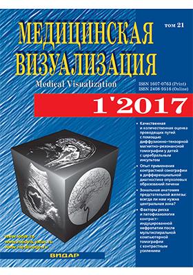 Медицинская визуализация: журнал. 2017. № 1