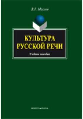 Культура речи: учебное пособие