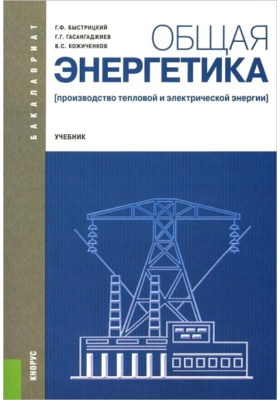 Общая энергетика (производство тепловой и электрической энергии) : Учебник. 2-е издание стереотипное