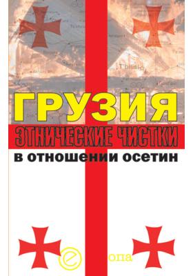 Грузия. Этнические чистки в отношении осетин