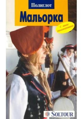 Мальорка : Путеводитель с мини-разговорником
