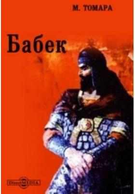 Бабек: документально-художественная литература