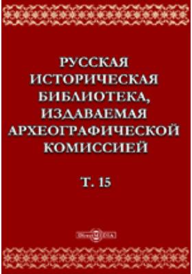 Русская историческая библиотека. Т. 15