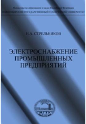 Электроснабжение промышленных предприятий: учебное пособие