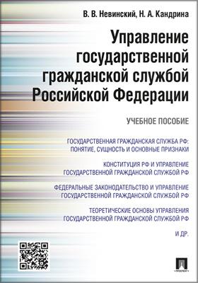 Управление государственной гражданской службой Российский Федерации: учебное пособие
