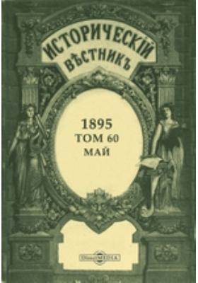 Исторический вестник. 1895. Т. 60, Май