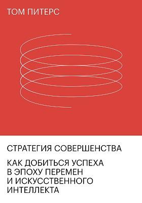 Стратегия совершенства : как добиться успеха в эпоху перемен и искусственного интеллекта: научно-популярное издание