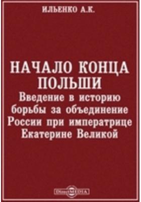 Начало конца Польши. Введение в историю борьбы за объединение России при императрице Екатерине Великой