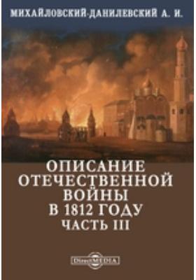 Описание Отечественной войны в 1812 году, Ч. III