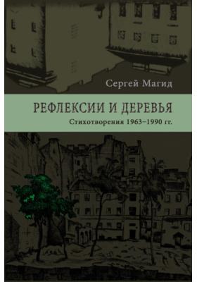 Рефлексии и деревья. Стихотворения 1963–1990 гг