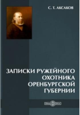 Записки ружейного охотника Оренбургской губернии: научно-популярное издание