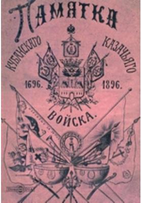 ПамяткаКубанскогоказачьеговойска