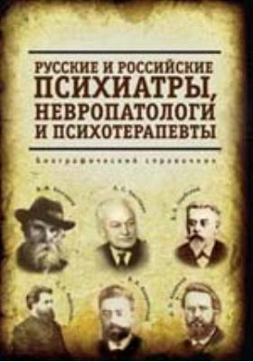 Русские и российские психиатры, невропатологи и психотерапевты