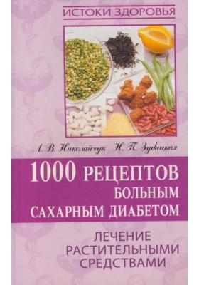 1000 рецептов больным сахарным диабетом : 5-е издание, стереотипное