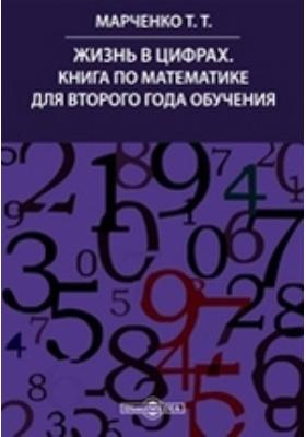 Жизнь в цифрах. Книга по математике для второго года обучения