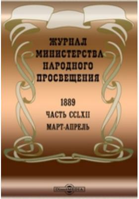Журнал Министерства Народного Просвещения. 1889. Март-апрель, Ч. 262