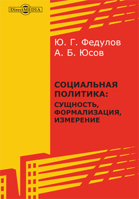 Социальная политика : сущность, формализация, измерение: монография