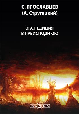 Экспедиция в преисподнюю : cовременная сказка: художественная литература