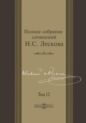 Полное собрание сочинений. Т. 12. Островитяне