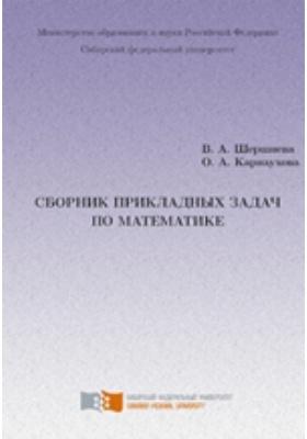 Сборник прикладных задач по математике: учебное пособие