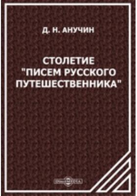 """Столетие """"Писем русского путешественника"""""""