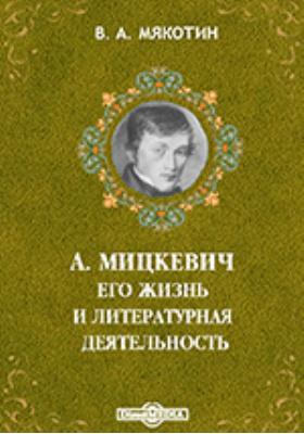 А. Мицкевич. Его жизнь и литературная деятельность