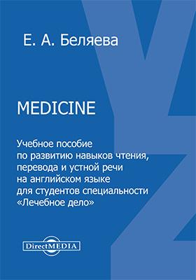 Medicine : тексты и учебные задания: учебное пособие по развитию навыков чтения, перевода и устной речи на английском языке для студентов специальности «Лечебное дело»