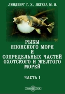 Рыбы Японского моря и сопредельных частей Охотского и Желтого морей, Ч. 1