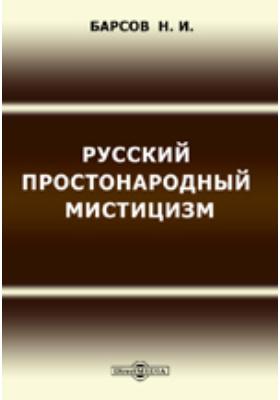 Русский простонародный мистицизм