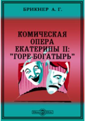 Комическая опера Екатерины II: