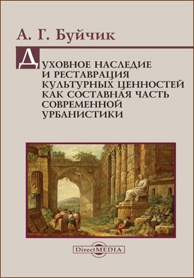 Духовное наследие и реставрация культурных ценностей как составная часть современной урбанистики: сборник статей