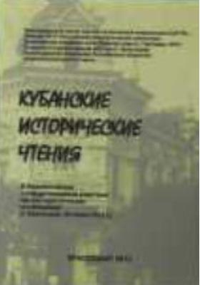 Кубанские исторические чтения : Материалы III Всероссийской с международным участием научно-практической конференции (Краснодар, 20 июня 2012 г.): сборник статей