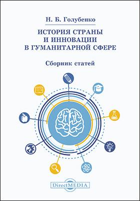 История страны и инновации в гуманитарной сфере: сборник статей