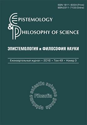 Эпистемология и философия науки: журнал. 2016. Т. 49, № 3