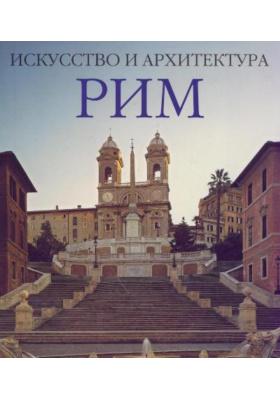 Рим = Kunst & Architektur Rom : Искусство и архитектура