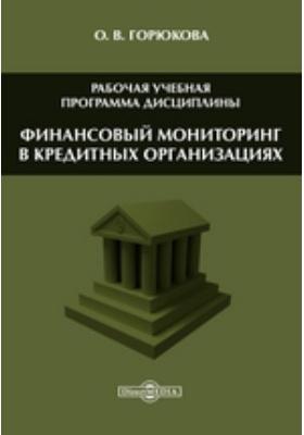 Финансовый мониторинг в кредитных организациях: рабочая программа