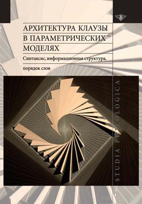 Архитектура клаузы в параметрических моделях : синтаксис, информационная структура, порядок слов: коллективная монография